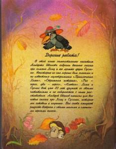 Приключения Хомы и Суслика 74